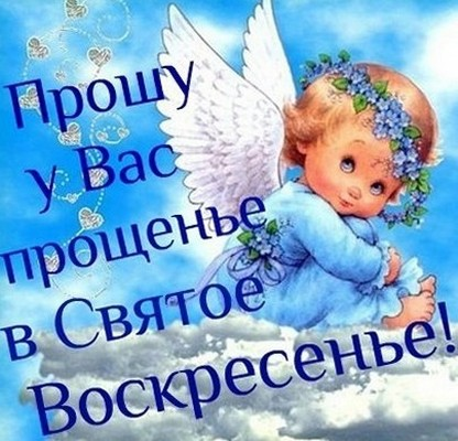 С масленицей! Proschenoe-voskresenie-Proshu-prosheniya-2